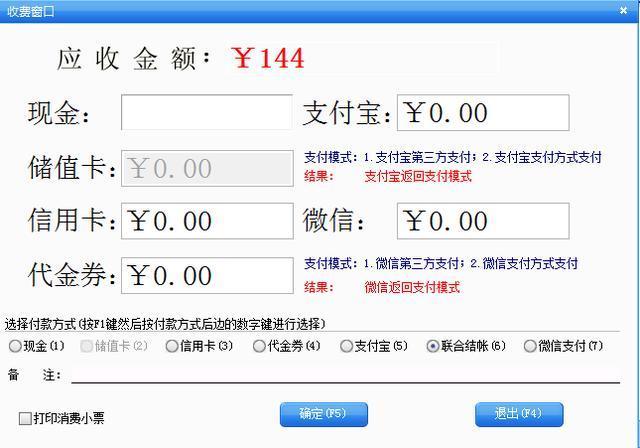 收银系统如何选择?常用收银系统详细测评_商品销售