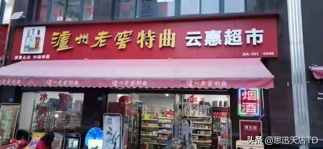 专业的超市收银系统,一个思迅天店就够了