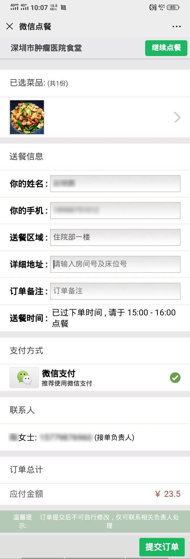 医院食堂无接触微信点餐项目正式上线