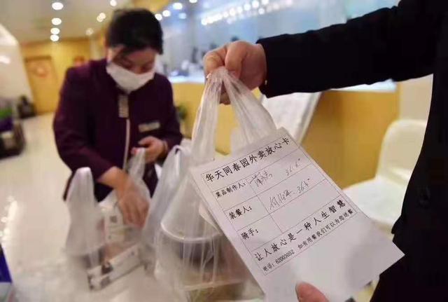 用餐不扎堆儿,北京这些老字号上线远程预点餐功能
