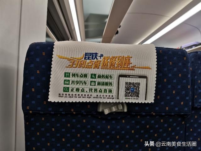 火车上比美团还快的外卖,在座位上扫码点餐,送餐到座,太方便了