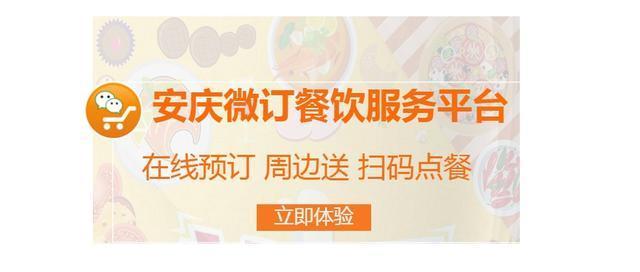 如何用微信平台点餐系统玩转餐饮市场?