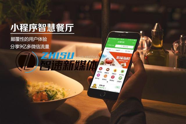 餐饮微信小程序智慧餐厅点餐小程序开发