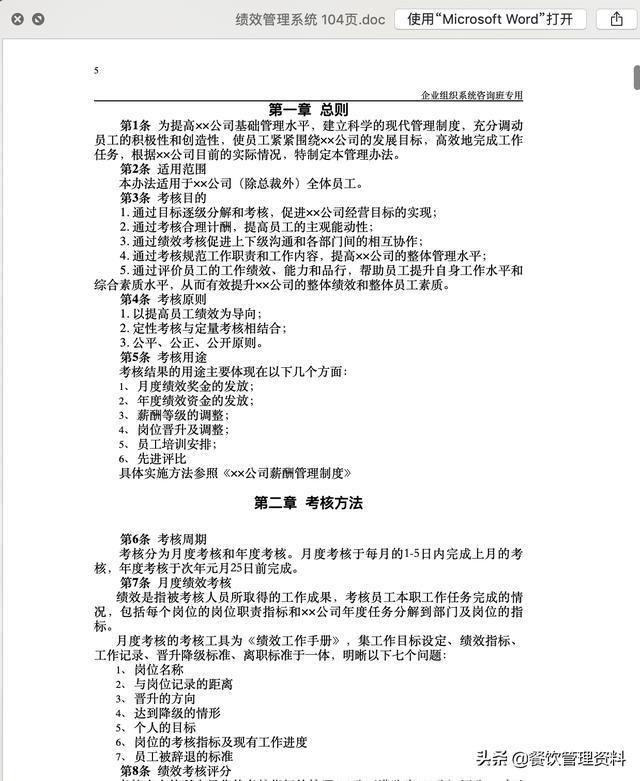 「餐饮资料库」餐饮、酒店《绩效管理系统 104页》通用范本
