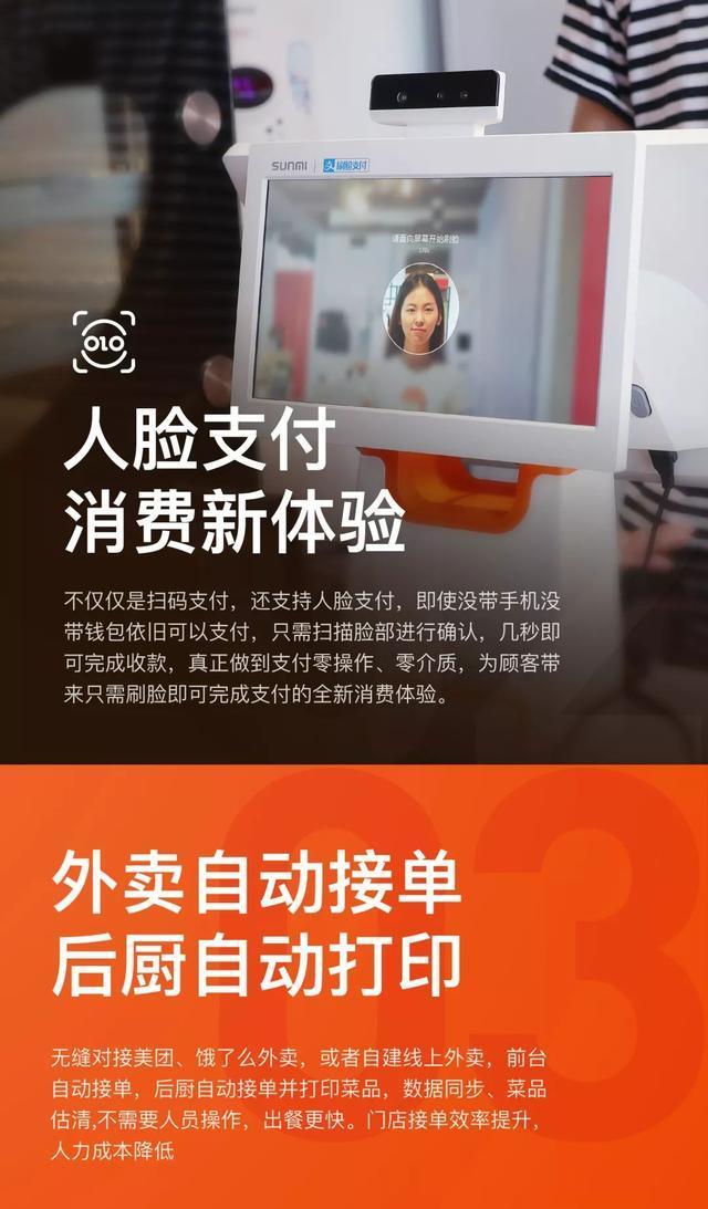 商米(餐饮篇)——全面助力餐饮行业打造智慧餐厅