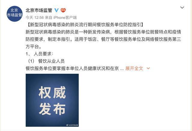北京市市场监管局:餐厅进门先测温,提倡使用二维码扫码点餐、结账