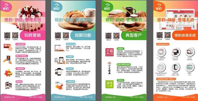 桂林收银系统 收银机 收银设备 扫码点餐 微信商城