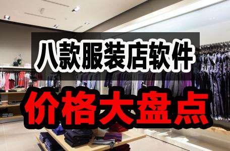服装店软件多少钱?常见服装收银系统盘点