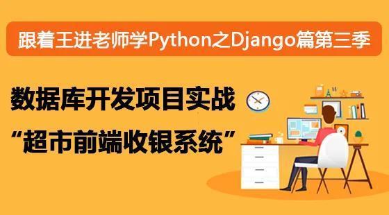 跟着王进老师学Python之Django篇第三季:超市前端收银系统